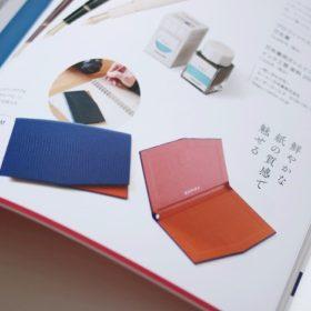 KAMIKA名刺入れ 雑誌掲載