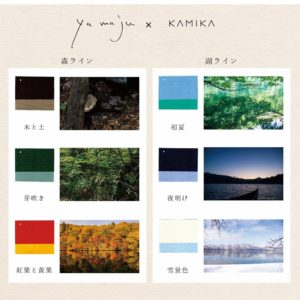 森と湖を表現したカラーバリエーション